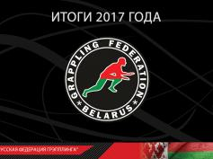 GRAPPLING BELARUS AWARDS 2017